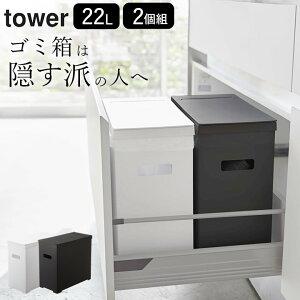 ゴミ箱キッチンシンク下蓋付きゴミ箱2個組towerタワー