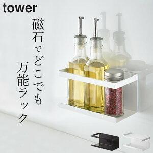 調味料収納マグネットラックtowerタワー