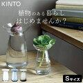 花瓶ガラスアクアカルチャーベースSサイズKINTOキントー