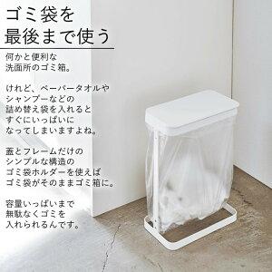 ゴミ箱スリムゴミ袋ホルダーLUCEルーチェ