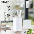 カトラリーケース蓋付きカトラリースタンドtowerタワー