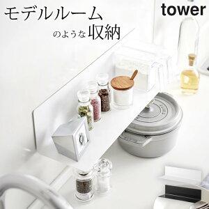 キッチン収納マグネットキッチン棚ワイドtowerタワー