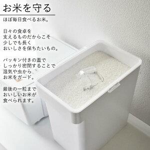 密閉米びつ10kg計量カップ付きtowerタワー