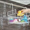 お風呂おもちゃ収納おもちゃバスケットホワイト