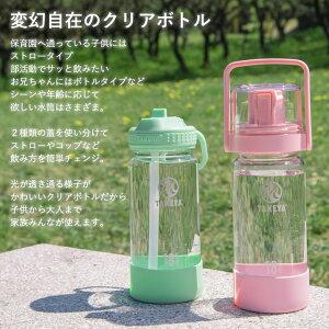 水筒キッズゴーカップクリアボトルハンドルセット520ml