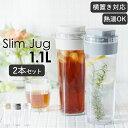 ピッチャー 耐熱 スリムジャグ 1.1L 2本セット 【 クッチーナ 】 ピッチャー 横置き 洗いやすい 麦茶ポット プラスチ…
