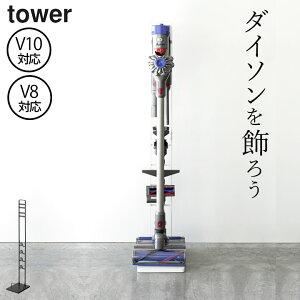掃除機 スタンド ダイソン コードレス クリーナー スタンド タワー tower 【 クッチーナ 】 送料無料 山崎実業 YAMAZAKI 掃除機 充電 スタンド 掃除機 収納 v10 v8 v7 v6 DC59 DC61 DC62 DC75 スティックク