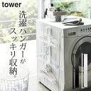 クーポンで最大5%OFF 洗濯ハンガー 収納 マグネット 洗濯ハンガー 収納ラック L タワー tower 【 クッチーナ 】 送料…