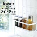 7%OFFクーポン配布中 調味料 収納 自立式 メッシュパネル用 ワイドラック tower タワー 【 クッチーナ 】 調味料ラッ…