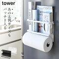 マグネットラップ&キッチンペーパーホルダーtowerタワー