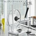 鍋蓋&キッチンツールスタンドtowerタワー