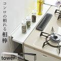 コンロ奥隙間ラックtowerタワー