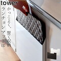 ランチョンマット収納towerタワー