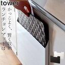 ランチョンマット 収納 ランチョンマット収納 tower タワー 【 クッチーナ 】 送料無料 あす楽 ランチョンマット ホルダー ケース おし…