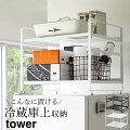 冷蔵庫上収納ラックtowerタワー