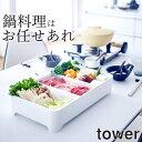 水切り 卓上 水切り トレー 角型 タワー tower 【 クッチーナ 】 送料無料 あす楽 卓上 野菜 焼肉 鍋 すき焼き 水切り…
