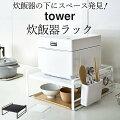 炊飯器ラックtowerタワー