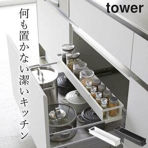 シンク下伸縮ラックスリムtowerタワー