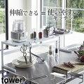 伸縮キッチンサポートラックtowerタワー
