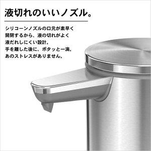 充電式センサーポンプ266mlシンプルヒューマンsimplehuman【クッチーナ】