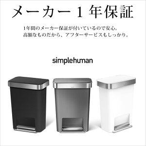 ゴミ箱simplehumanシンプルヒューマン