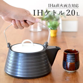 5%OFFクーポン配布中 やかん 土瓶 IH ケトル 2L THE61-840【 クッチーナ 】 送料無料 ih 直火 対応 急須 サーマテック 陶器製 麦茶 煮出し 漢方 MIYAWO
