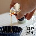 醤油差し ミニ醤油差し 藍花 Aika 【 クッチーナ 】 醤油さし しょうゆ差し ガラス おしゃれ 液だれしにくい かわいい…
