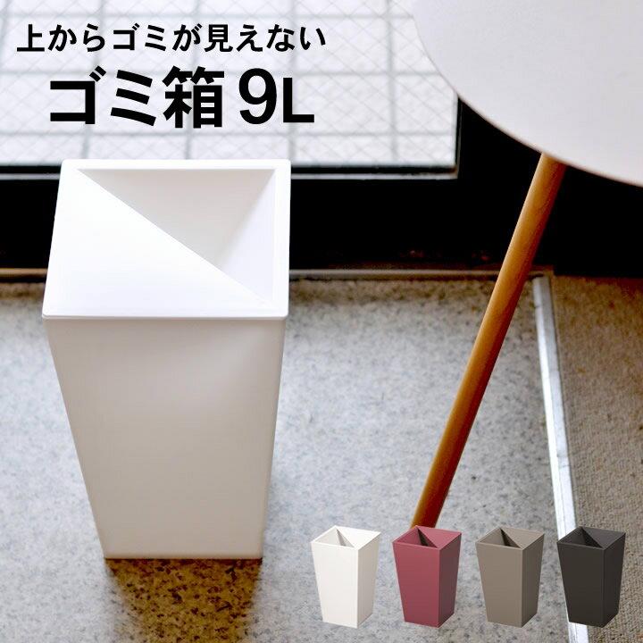 最大8%OFFクーポン ゴミ箱 ユニード カクス 9L S-36 【 クッチーナ 】 ふた付き おしゃれ スリム 隠せる ごみ箱 ダストボックス 洗面所
