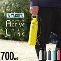 水筒スポーツタケヤフラスクアクティブライン700ml