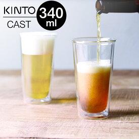 ビールグラス おしゃれ ビアグラス ダブルウォールグラス CAST キャスト kinto キントー 【 クッチーナ 】 ダブルウォール グラス 耐熱ガラス タンブラー ビール グラス 宅飲み KINTO ガラス 二重 水滴 つかない プレゼント