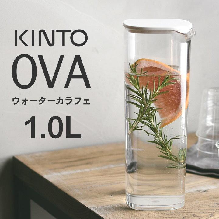 5%OFFクーポン配布中 麦茶ポット 洗いやすい OVA ウォーター カラフェ 1L kinto キントー 【 クッチーナ 】 ピッチャー プラスチック おしゃれ 水差し 冷水筒 麦茶 割れにくい 冷水ポット KINTO スリム コンパクト