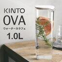 7%OFFクーポン配布中 麦茶ポット 洗いやすい OVA ウォーター カラフェ 1L kinto キントー 【 クッチーナ 】 ピッチャー プラスチック おしゃれ 水差し 冷水筒 麦茶 割れにくい 冷水ポット KINTO スリム コンパクト