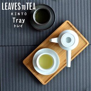 トレー 木製 カフェ kinto LEAVES TO TEA LT トレイ 275×145mm キントー 21239 【クッチーナ 】 トレー おしゃれ お盆 来客用 トレー 小さい 小さめ おうちカフェ おやつ お茶 休憩 竹 盆 おすすめ デザイ