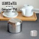キャニスター 缶 kinto LEAVES TO TEA LT キャニスター 250ml キントー 【 クッチーナ 】 キャニスター 密閉 茶筒 お…
