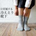 冷え取り靴下 靴下 ダブル シルク ソックス ベーシック 日本製 【 クッチーナ 】 送料無料 冷えとり靴下 レディース 暖かい あったか …