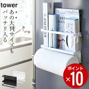 キッチンペーパー ホルダー マグネット キッチンペーパー & ラップホルダー タワー tower タワー 【 クッチーナ 】 …