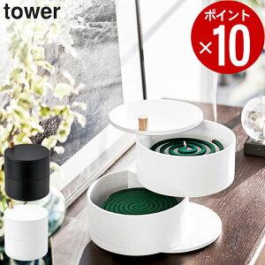 蚊取り線香入れ収納トレー付き蚊遣りtowerタワー