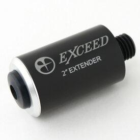 ビリヤード エクステンション EXCEED エクシード エクステンダー (2インチ エクステンション)