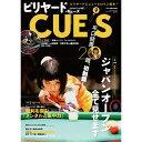 キューズ 17年9月号/DVD付/CUES ジャパンオープン、全て見せます