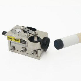 ビリヤード メンテナンス ONE-STOP ワンストップ ティップシェーパー タップ交換用道具