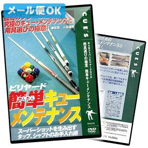 【メール便可】 ビリヤード DVD 簡単キューメンテナンス 収録時間:50分