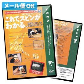 【メール便可】 ビリヤード DVD これでスピンがわかる(これわかシリーズ第3弾) 収録時間:59分