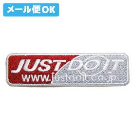 【メール便可】 JUSTDOIT ジャストドゥイット カラー ワッペン四角 エンジ/グレー 10cm