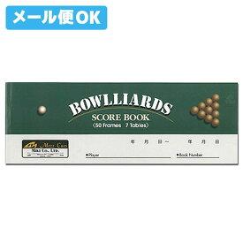 【メール便可】 ボーラード スコアブック 緑 1冊 (50ゲーム分) 練習に最適なボウラードゲームスコア記載用