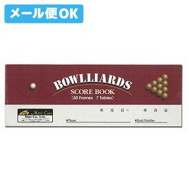 【メール便可】 ボーラード スコアブック 赤 1冊 (50ゲーム分) 練習に最適なボウラードゲームスコア記載用