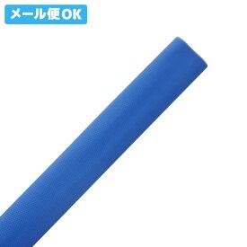 【メール便可】 ビリヤード グリップ IBS Pro グリップラバー ブルー 青