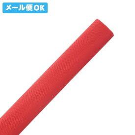 【メール便可】 ビリヤード グリップ IBS Pro グリップラバー レッド 赤