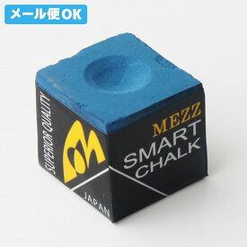 【メール便可】 ビリヤード チョーク MEZZ スマートチョーク MEZZ バラ 滑り止め 粉 ノリ アクセサリー 小物 アイテム ギア ギフト プレゼント