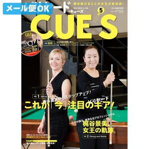 【メール便可】 ビリヤード 専門雑誌 キューズ 18年5月号/DVD付/CUES 春は道具からステップアップ!これが「今」注目のビリヤードギア!