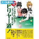 【メール便可】書籍 HOW TO ビリヤー道!